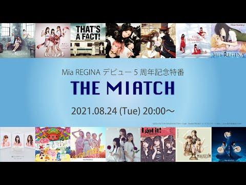 Mia REGINA デビュー5周年記念特番「THE MIATCH(ザ ミアッチ)」