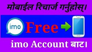 How To Get Free Mobile Recharge From Imo App - Travel Online