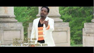 Dereje Geteye  - Yamarew ያማረው (Amharic)
