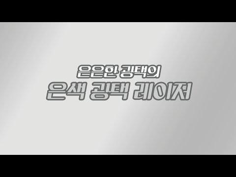 은색 광택 레이저 제품 소개