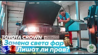 СНИМАЕМ КОЛХОЗНЫЙ КСЕНОН | Замена света фар в Toyota Crown