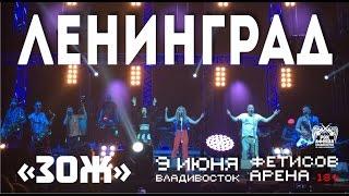 Ленинград - ЗОЖ (Live, Владивосток, 09.06.2016)
