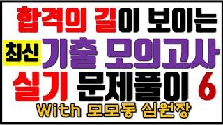 [합격 실기-6] #32회요양보호사시험 #요양보호사기출…