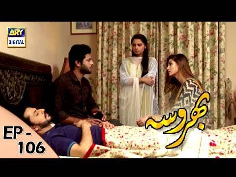 Bharosa - Episode 106 - 9th October 2017 - ARY Digital Drama