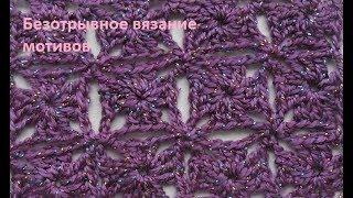 Мотивы безотрывным вязанием для начинающих.Crochet motifs for beginners(узор №125)