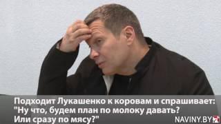 Владимир Соловьев рассказал анекдот про Александра Лукашенко