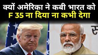 AMERICA क्यों किसी भी क़ीमत पर INDIA को कभी नहीं देगा, Trump Won't Help PM Modi | Exclusive Report