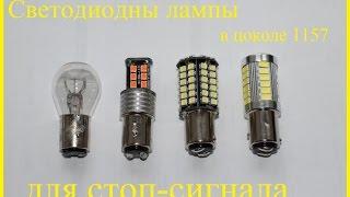 Светодиодные лампы в стоп-сигнал(Лампа №2: http://ali.ski/v-WQS Лампа №3: http://ali.ski/GiULQ Лампа №4: http://ali.ski/ZlPFy Разновидность лампы №3 со встроенным драйвер..., 2016-10-23T12:59:11.000Z)