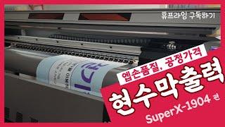 고품질 출력기 현수막 1900폭 프린터 SuperX-1…