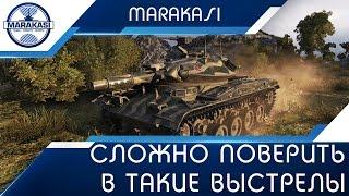 Сложно поверить в такие читерские выстрелы World of Tanks