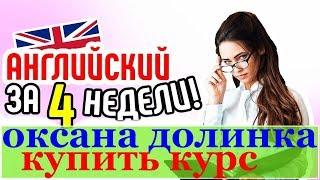 английский за 4 недели/английский язык для начинающих с оксаной долинка/оксана долинка купить курс