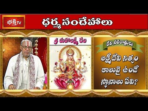 Download Devi Navaratrulu | Where Goddess Lakshmi Devi Stay Ever? | Dharma Sandehalu | Bhakthi TV