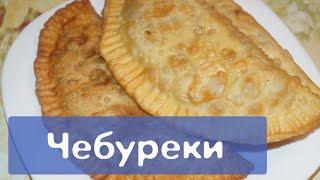 Рецепт чебурека