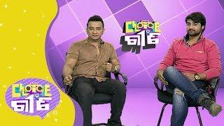 Choice Ra Gita | Sambit - Odia Actor | You Choose We Play | Tarng Music