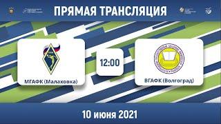 Дерби физкультурников🤼♂️ | МГАФК (Малаховка) — ВГАФК (Волгоград) | Высший дивизион «Б» | 2021