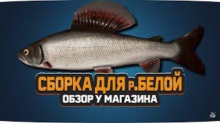 Обзор у магазина #1 • Сборка для рыбалки на реке Белой • Driler - Русская Рыбалка 4