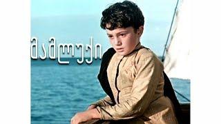 მამლუქი HD (ქართული ფილმი)