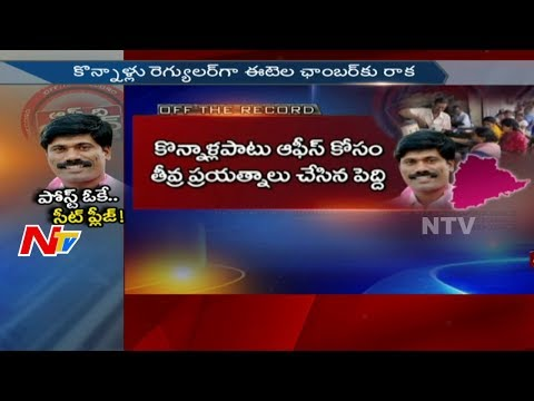 Civil Supplies Corporation Officer Face Problem with Office || Off The Record || NTV