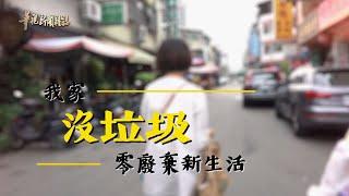 華視新聞雜誌