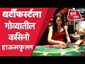 The Zuri White Sands, Goa Resort & Casino - YouTube