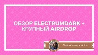 Обзор electrumdark + крупный airdrop