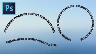 Создание текста по контуру круга/фигуры| Уроки Фотошоп