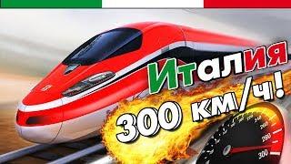Скоростной поезд 300 км/ч в Италии - ВПЕЧАТЛЕНИЯ и ЦЕНЫ. Из Флоренции на море!