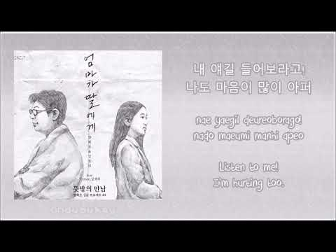 [HAN|ROM|ENG] Yang Hee Eun (양희은) - Mother to daughter (Feat.Tymee, 김규리)
