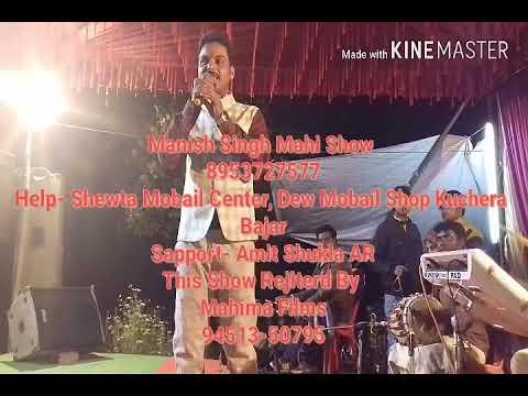 फैजाबाद दमदार गोरिया ।। Manish Singh Mahi Live Stage Show ।। Kuchera Market ।। 15/02/2018