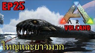 BGZ - ARK Volcano EP#25 จำอะไรไม่บอกดูเอาเอง