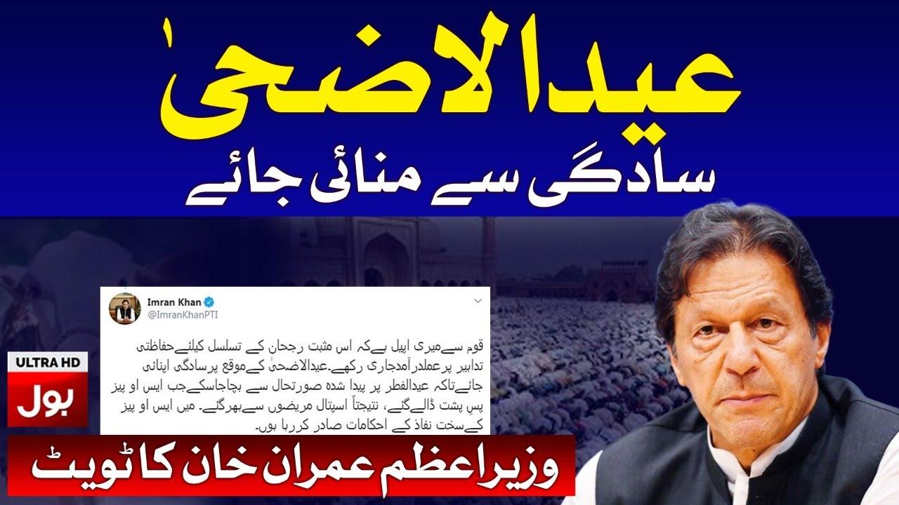 PM urges nation to celebrate Eid-ul-Adha with simplicity | PM Imran Khan Tweet