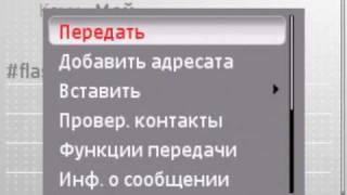 Отправление flash СМС