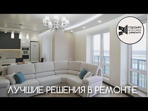 ШИКАРНЫЙ РЕМОНТ КВАРТИРЫ! Лучшие решения. Гарант Ремонт