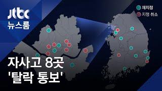 서울 자사고 8곳 탈락…올해 평가대상 60가 39아웃3…