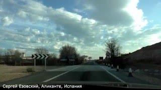 Путешествия на машине по Испании, дороги и достопримечательности, часть 3, Сергей Езовский(Мое Агентство Недвижимости