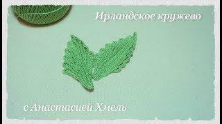Листик по схеме Листик рельефный крючком Мотив ирландское кружево Irish lace