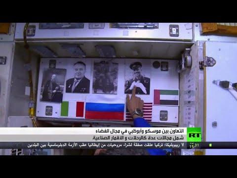 التعاون بين أبوظبي وموسكو في مجال الفضاء