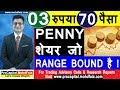 03 रुपया 70 पैसा PENNY शेयर जो RANGE BOUND है | Penny Shares India 2019 | Penny Shares To Buy 2019