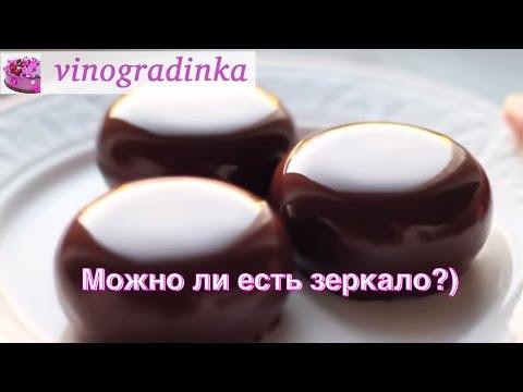 Невероятно блестящая зеркальная шоколадная глазурь   Vinogradinka