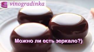 Невероятно блестящая зеркальная шоколадная глазурь | Vinogradinka(Тестирую новый рецепт зеркальной глазури для тортов и пирожных. Подробные рецепты вы можете найти на моём..., 2016-11-05T08:00:00.000Z)