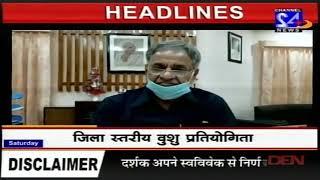 Latest_News दिनभर की खास खबरें 20 फरवरी, 2021 LIVE Channel 24 plus News #Jodhpur_News #Breaking_News