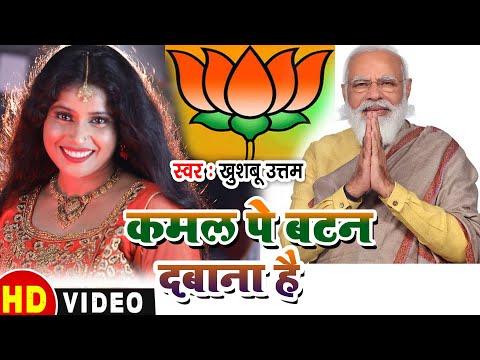 कमल पे बटन दबाना है,मोदी जी को जिताना है Full Hd Video   Khushboo Uttam   Bjp Song 2019