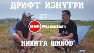 Дрифт Изнутри От Bmirussian. Эпизод 1. Никита Шиков.