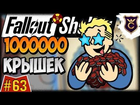 Как Заработать Миллион Крышек ∎ Fallout Shelter Выживание #63