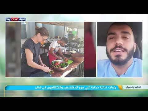 مبادرة -مطبخ البلد- تقدم وجبات للمتظاهرين في لبنان  - نشر قبل 4 ساعة