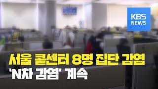 서울 콜센터 8명 집단 감염, 기숙사 학생 선제검사 실…
