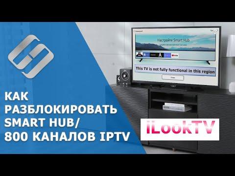 Как разблокировать Smart Hub телевизора Samsung / Плейлист IPTV на 800 каналов 📺🤖