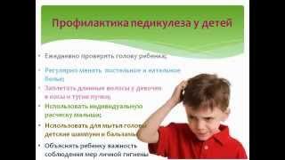 видео Эффективное средство от педикулеза для детей