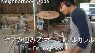 ゲスの極み乙女。 - ユレルカレル ドラム Drum Cover gesu no kiwami ot...