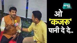 धरने पर बैठे Kejriwal के लिए Manoj Tiwari ने गाया ये गाना- Live |  Manoj Tiwari,Harsh Vardhan Pandey